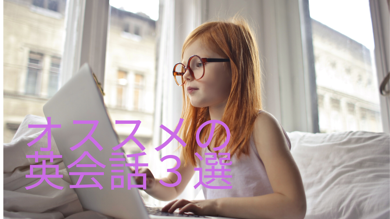 オススメのオンライン英会話『迷ったら無料体験』